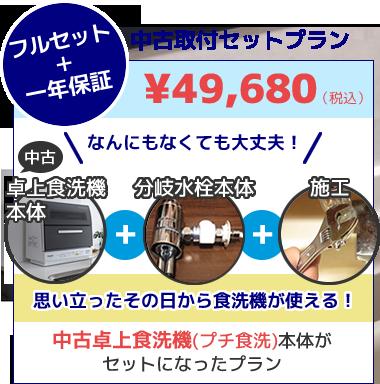 フルセット+一年保証 ¥49,680(税込)
