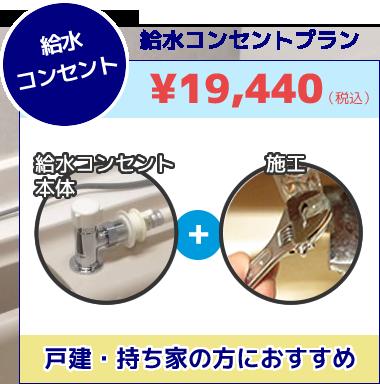 給水コンセント ¥19,440(税込)