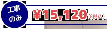 取付のみ ¥7,560(税込)