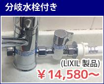分岐水栓付き ¥14,580~