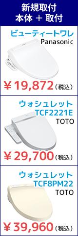 新規取付本体+取付 ¥19,872~(税込)