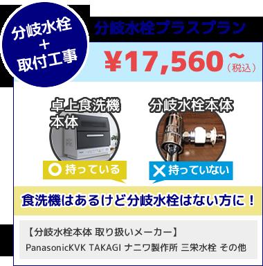 分岐水栓+取付工事 ¥17,560(税込)