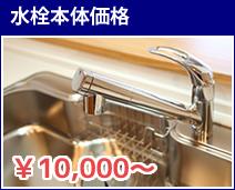 水栓本体価格 ¥10,000~